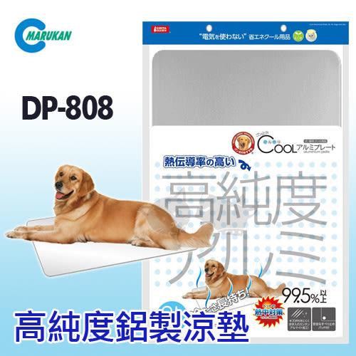 PetLand寵物樂園《日本Marukan》高純度鋁製涼墊  DP-808 / 2L號 / 寵物涼墊