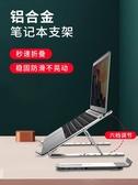 AM蘋果筆記本電腦支架鋁合金桌面升降增高架子散熱架便攜立式托架 夏季上新