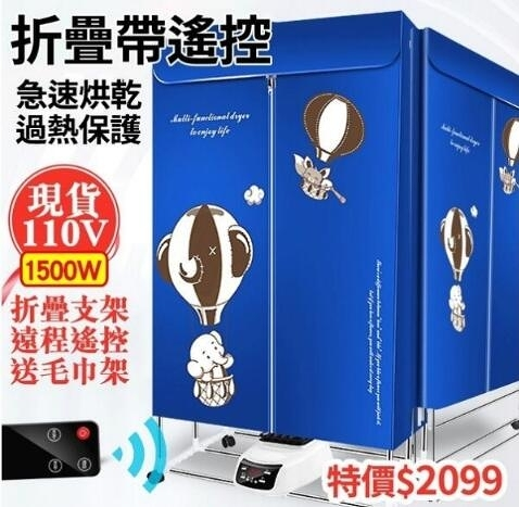 烘衣機 現貨110V 乾衣機 烘乾機 家用烘幹機 可折疊 幹衣機 三檔帶遙控 過熱保護 遠程遙控