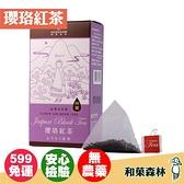 【和菓森林】日月潭紅茶 紅茶故事集 - 瓔珞紅茶茶包6入 沖泡飲品 茶包【好時好食】