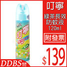 【DDBS】綠油精 叮嚀 叮寧 綠茶 長效防蚊液 純天然 不含敵避
