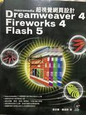 (二手書)Dreamweaver4 Fireworks4 Flash5 超視覺網頁設計
