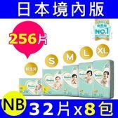 【日本境內版】Pampers幫寶適一級幫紙尿褲-初生(256片)