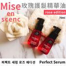 代購 韓國 Mise en scene 護髮油(玫瑰限定版) 70ml