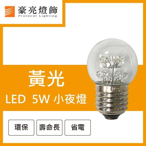 【豪亮燈飾】LED E27 11珠 5W 燈泡(黃光)~美術燈、水晶燈、吸頂燈、壁燈、客廳燈、房間燈