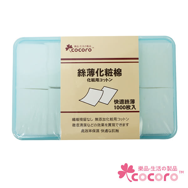 【COCORO樂品】絲薄化妝棉 1000枚|化妝棉盒
