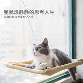 貓吊床可拆掛床夏天貓窩貓咪吊床秋千吸盤式掛窩窗台墊子寵物用品JY 七夕節禮物
