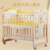 嬰兒床拼接大床實木無漆新生兒床搖籃床兒童BB床寶寶床中床多功能WY【全館免運八五折】
