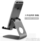 手機支架桌面通用手機座架子iPad平板懶人支架床頭直播支撐架 簡而美