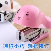 訂書機 迷你 小號 學生用 套裝辦公小型可愛兒童訂書器  提拉米蘇