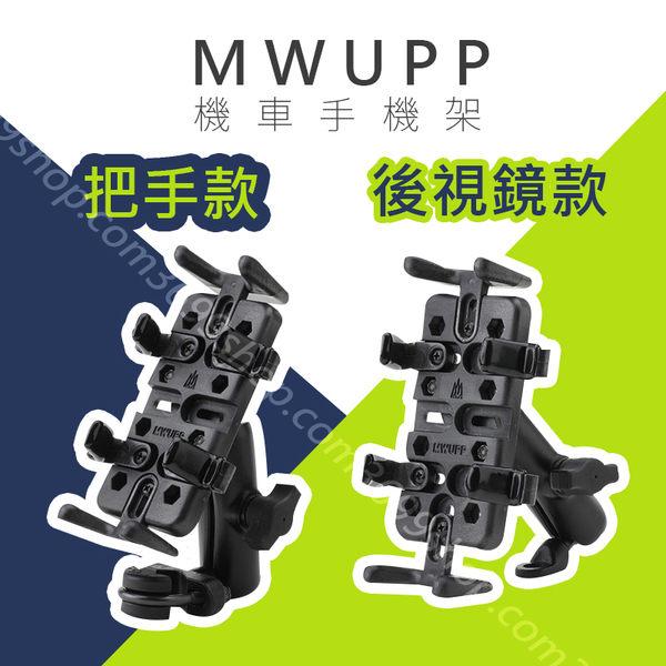〔3699shop〕五匹手機架MWUPP機車手機支架後照鏡手機支架後視鏡手機架車架U型