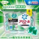 【清新香氛 盒裝】日本P&G ARIEL...