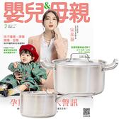 《嬰兒與母親》1年12期 贈 頂尖廚師TOP CHEF德式經典雙鍋組