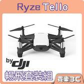 現貨 Ryze Tello 迷你無人機 空拍機 暢飛套裝,掌上降落,分期0利率,特洛 先創代理