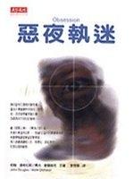 二手書博民逛書店《惡夜執迷Obsession》 R2Y ISBN:957621565X