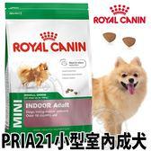 【zoo寵物商城】法國皇家PRIA21《小型室內成犬》狗飼料-3kg