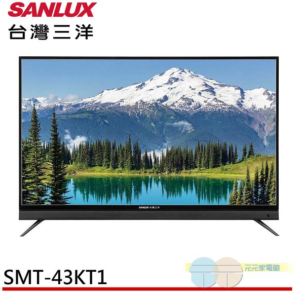 限區配送+基本安裝*SANLUX 台灣三洋 43型 液晶顯示器 SMT-43KT1不含視訊盒