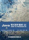 (二手書)JAVA程式設計藝術(第九版)(國際版)