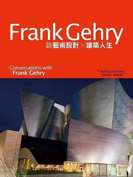 (二手書)Frank Gehry談藝術設計X建築人生