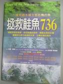【書寶二手書T8/動植物_GHA】拯救鮭魚736_約翰雷恩