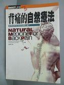【書寶二手書T8/醫療_INX】背痛的自然療法_GLENN S. R.