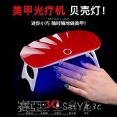 指甲用具美甲工具光療機LED初學者美甲機器