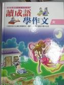 【書寶二手書T9/進修考試_XGD】讀成語學作文