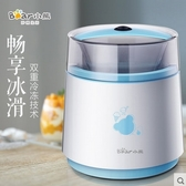 【220V電壓附轉換器】冰淇淋機 小熊 全自動冰淇淋機 自製冰淇淋