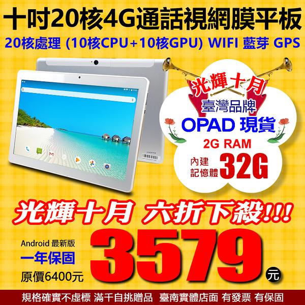 現貨!10吋20核4G上網電話2G/32G視網膜面板OPAD平板電腦遊戲追劇遠端教學一年保可長期配合台南洋宏
