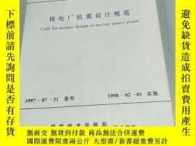 二手書博民逛書店罕見核電廠抗震設施規範。Y236328