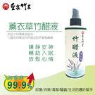 ●竹醋液和精油共同譜出自然香氛樂章●天然抑菌、驅蟲,安全環保 ●瞬間分解異味、有機化合物
