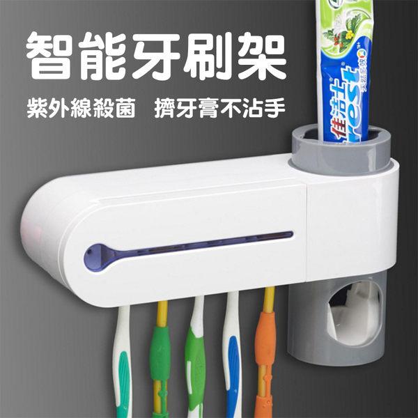 紫外線殺菌 智能牙刷架 牙膏機【TS000】消毒 殺菌 插電 浴室 廁所