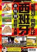 (二手書)西班牙食玩買終極天書16-17