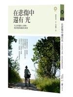 二手書《在悲傷中還有光:失去珍愛的人事物,找回重新連結的希望》 R2Y ISBN:9789865613037