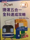 (二手書)103年台北捷運招考-金榜捷徑【考前三十天,捷運五合一全科速成攻略】