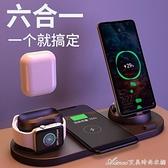 無線充電器多功能通用感應充電器手機手錶耳機支架六合一快充新款 快速出貨