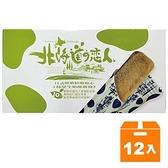 北海道戀人抹茶牛奶酥餅條110g(12入)/箱
