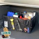 〈限今日-超取288免運〉 汽車後車箱收納箱 儲物箱 置物箱 可折疊 車載 【G0008】