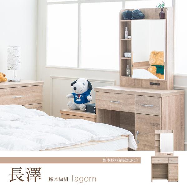 長澤 橡木紋收納鏡化妝台