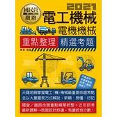 電工機械(電機機械)(適用鐵路特考/台電/中油/中鋼/中華電信/台菸/台水/漢翔