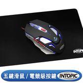 [富廉網] 【INTOPIC】電競光學滑鼠組合包 MSG-086P