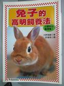 【書寶二手書T5/寵物_HPU】兔子的高明飼養法_彭春美, 大野瑞繪
