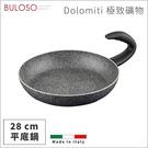 《不囉唆》Domo Dolomiti極致礦物不沾平底鍋28cm(不挑色/款) 鍋 炒鍋 湯鍋【A434159】