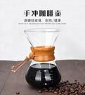 家用手沖咖啡壺套裝耐熱玻璃咖啡壺帶刻度咖啡過濾器沖茶器分享壺 歌莉婭