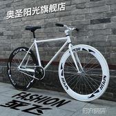 自行車 死飛自行車男自行車女式成人學生倒剎24/26寸實心胎充氣公路賽車 MKS 第六空間