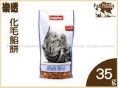 寵物家族-beaphar 樂透化毛餡餅35g