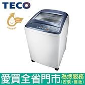 東元14kg定頻超音波洗衣機W1417UW含配送到府+  標準安裝【愛買】