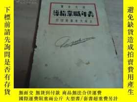 二手書博民逛書店罕見《青年職業指導》9464 潘文安 大東書局 出版1932