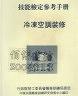 二手書R2YB82年2月再版《技能檢定參考手冊 冷凍空調裝修》中華民國職業訓練研