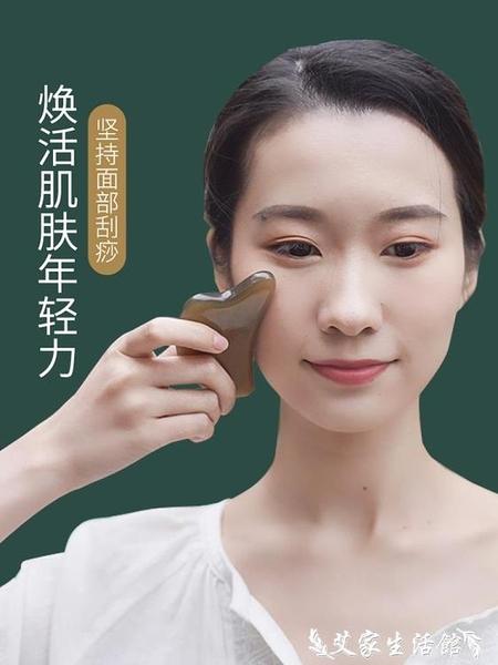 刮痧板 天然加厚老水牛角臉部板刮痧女面部美容刮臉眼部按摩撥筋棒美容棒 【618 購物】